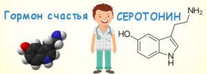 В каких продуктах содержится серотонин больше всего